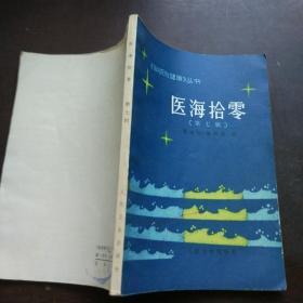 医海拾零 第七辑