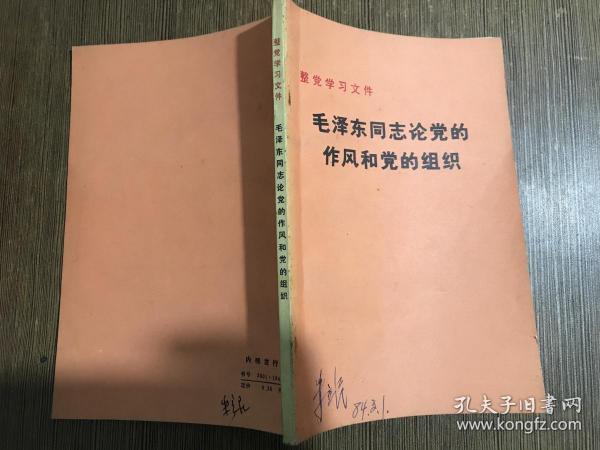 整党学习文件:毛泽东同志论党的作风和党的组织