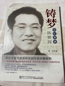 铸梦:追忆舅舅陈景润