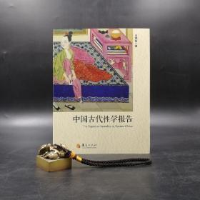 冯国超先生签名钤印《中国古代性学报告》(平装)