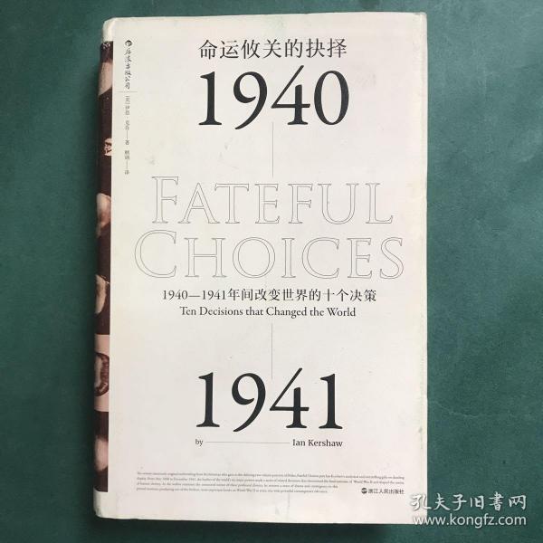 命运攸关的抉择:1940—1941年间改变世界的十个决策 汗青堂系列010
