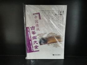中国传统古筝曲大全.下.浙江、陕西古筝流派 弦索十三套古筝谱
