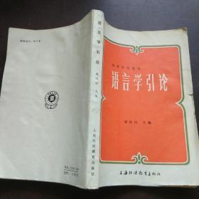 语言学引论