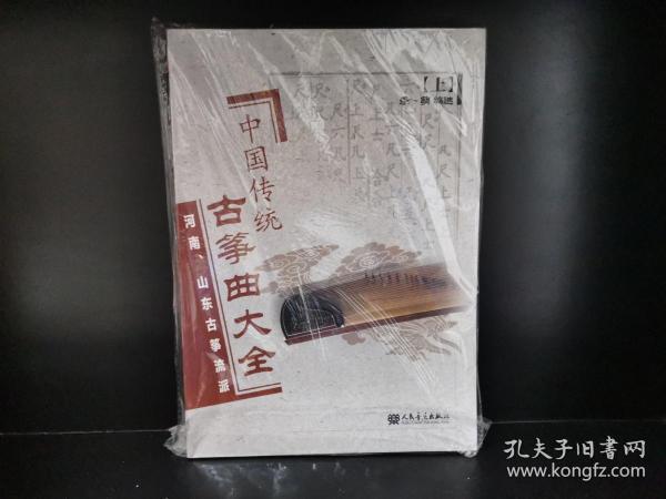 中国传统古筝曲大全(上):河南、上东古筝流派