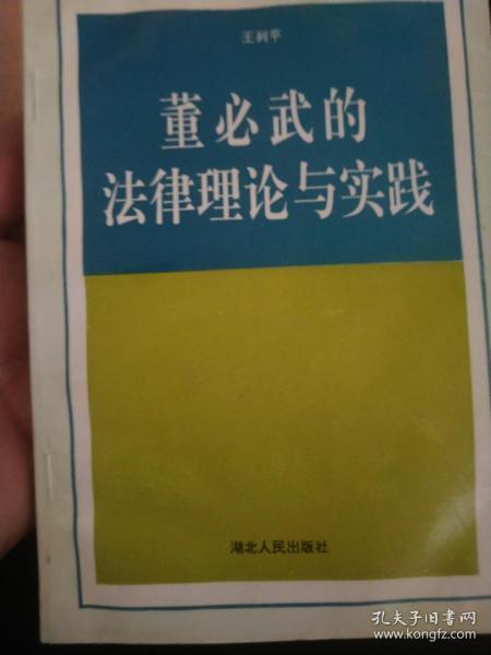 董必武的法律理论与实践 签赠本