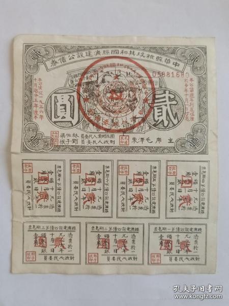 中华苏维埃共和国经济建设公债券(贰圆)