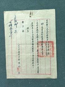 16开,1951年,(资料)毛笔手书,宜城县人民文化馆《报告》