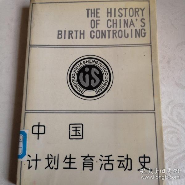 中国计划生育活动史(馆藏书)