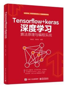 TensorFlow+Keras深度学习算法原理与编程实战