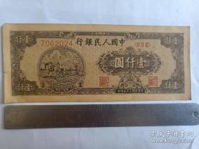 壹仟圆(中国人民银行中华民国37年)