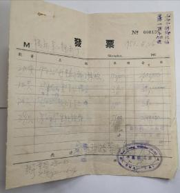 早期发票:五十年代福新面粉厂发票//3