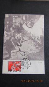 文普1元 炼钢工人邮票极限片 60年代人美片源 销1983年鞍山戳