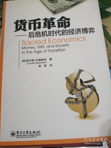 货币革命:后危机时代的经济博弈