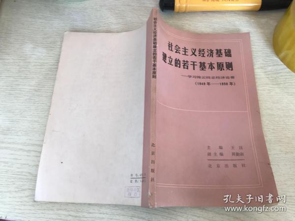 社会主义经济基础建立的若干基本原则-学习陈云同志经济论著1949-1956.(现货包挂刷,)