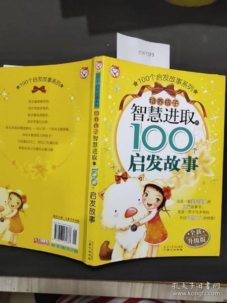 培养孩子智慧进取的100个启发故事