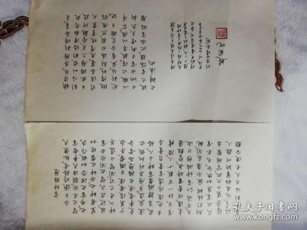硬笔书法——官绅游历(赵国忱书)