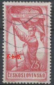 捷克斯洛伐克邮票 1957年 莱比锡第四届国际公会会议 雕刻版 1全盖销