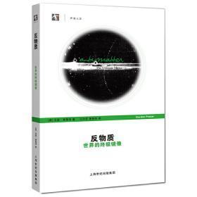 反物质--世界的终极镜像(开放人文)