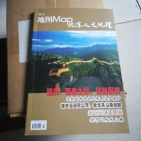 地图增刊~北京人文地理