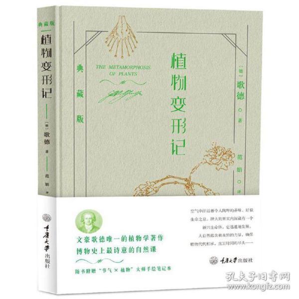 植物变形记(典藏版)