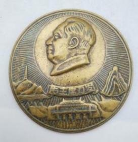毛主席像章 铜章 纪念章