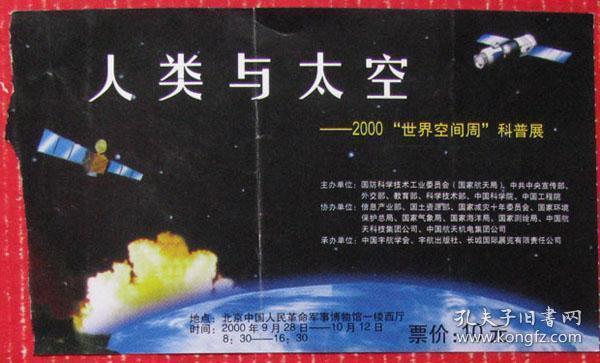 """北京人类与太空--2000""""世界空间周""""科普展票10元--早期北京门票甩卖--实拍--包真--罕见"""