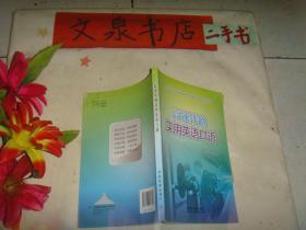 高速铁路实用英语口语 含光盘  》保正版纸质书,内无字迹,7.5成新,书页上脚水印