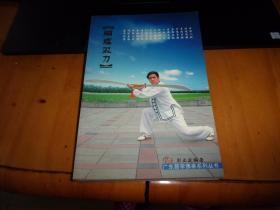 广东蔡李佛拳系列丛书:蝴蝶双刀