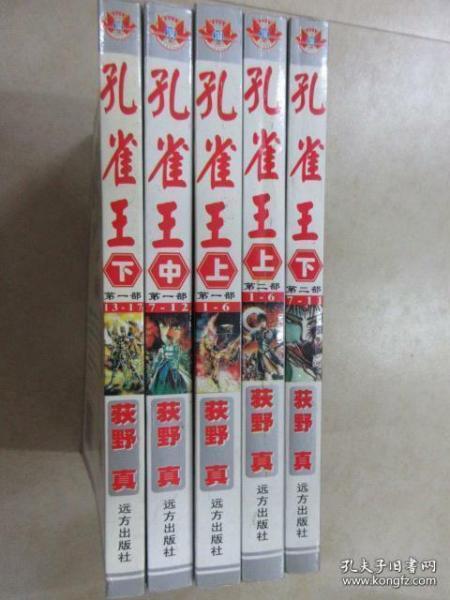 孔雀王(全5册)