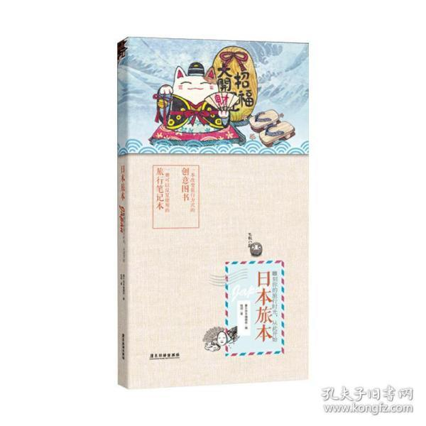 日本旅本(平装内附空白手绘笔记本)