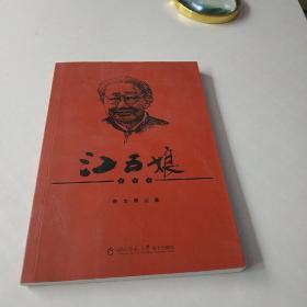 江五娘(签名本)