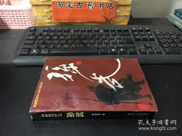 孙武【韩静霆春秋人物长篇系列】韩静霆签赠本