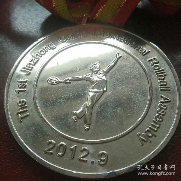 首届中国晋中国际柔力球交流大会纪念章 铜镀银6.5×6厘米