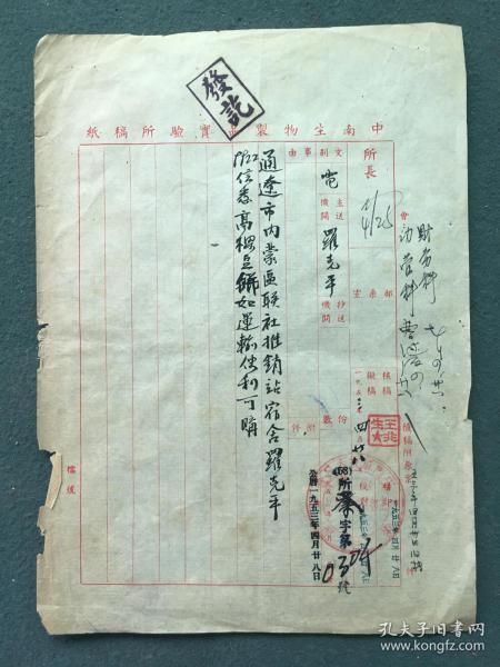 16开,1953年(资料)毛笔手书,中南军政委员会《函》