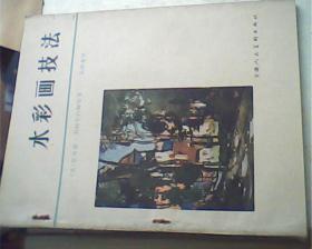 水彩画技法,天津人美80年1版1印