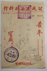 五十年代福新厂发奉单/3