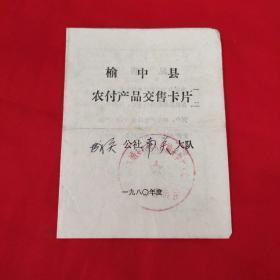 榆中县农付产品交售卡片