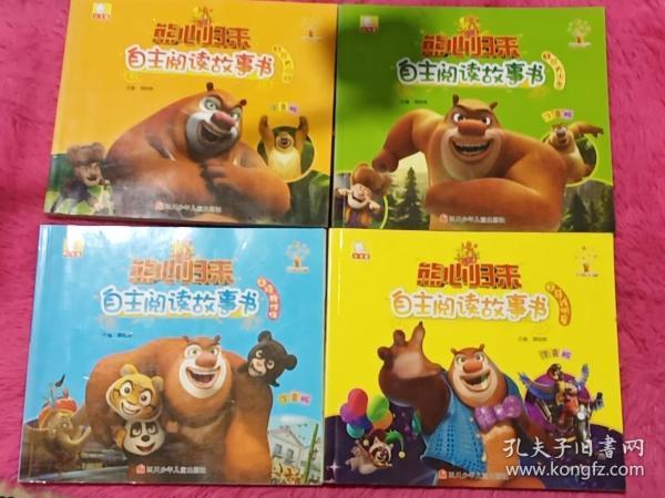 熊出没之熊心归来自主阅读故事书:1.熊大出走2.马戏明星3.熊大回归4.拯救伙伴     4本合售