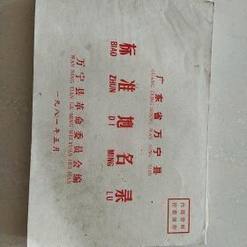广东省万宁县标准地名录