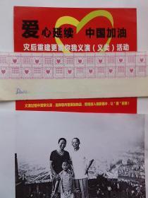 2008-5月四川大地震后的义演义卖宣传卡(与四川一家人)