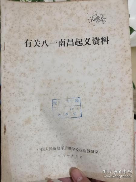有关八一南昌起义资料