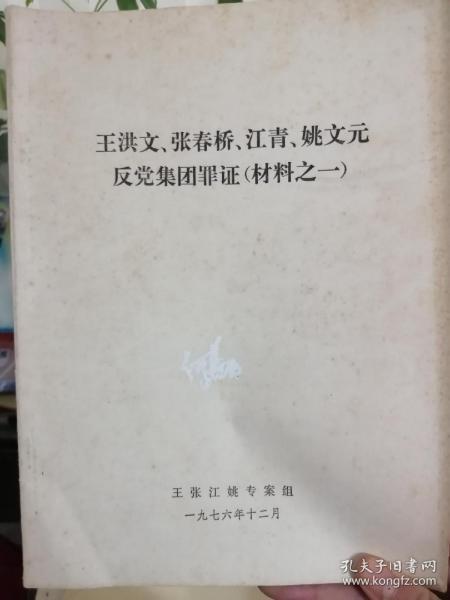 王洪文  张春桥  江青   姚文元反党集团罪证  材料之一