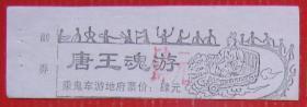 重庆丰都鬼城唐王游魂票盖肆元--早期旅游门票甩卖--实拍--包真--罕见