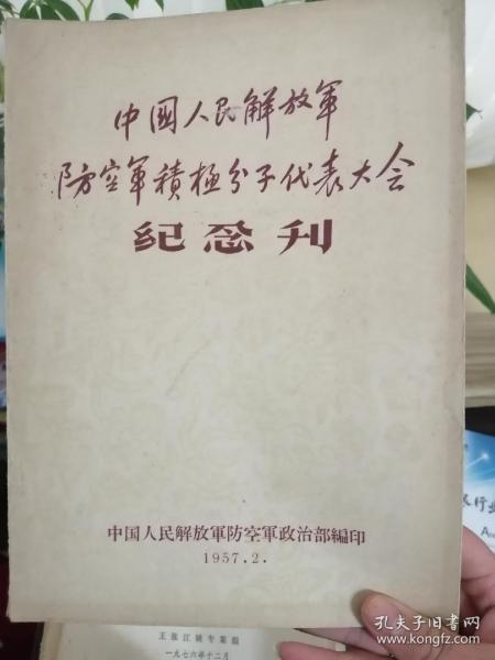 中国人民解放军防空军积极分子代表大会 纪念刊