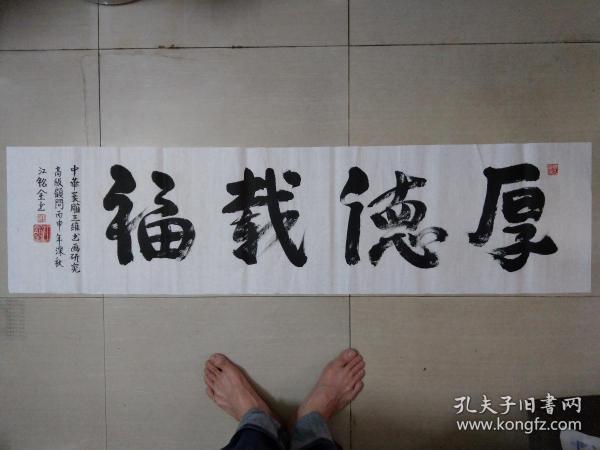 江铭全书法1.