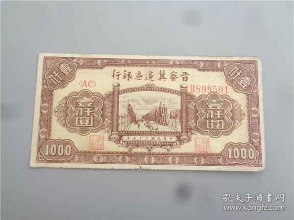 民国35年晋察冀边区银行一千元纸币