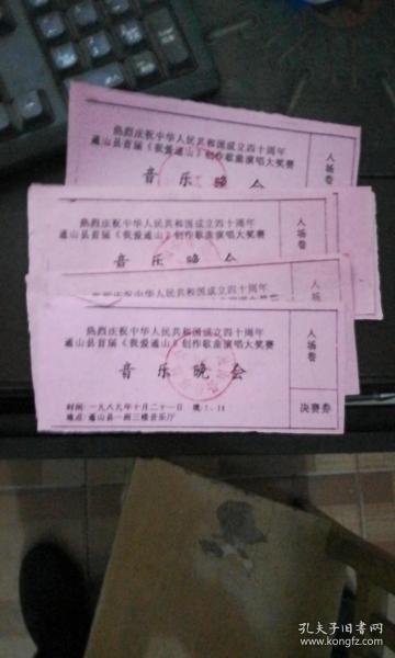 热烈庆祝中华人民共和国成立40周年通山县首届【我爱通山】创作歌曲演唱大奖赛-音乐晚会入场卷-决赛劵8张【合售。不单卖】