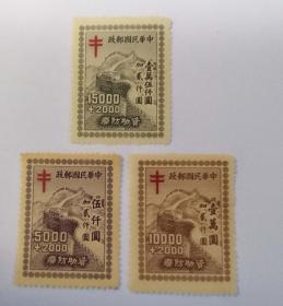 民国邮票附捐3 资助防痨全新邮票3枚全