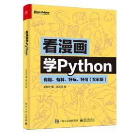看漫画学Python 有趣 有料 好玩 好用(全彩版)