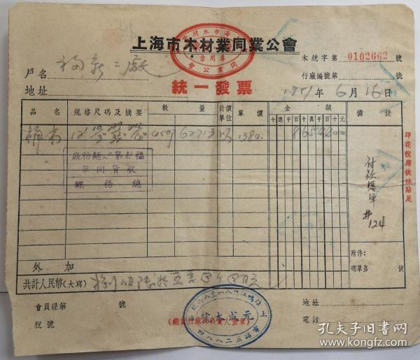 早期发票:五十年代福新二厂采购发票/3